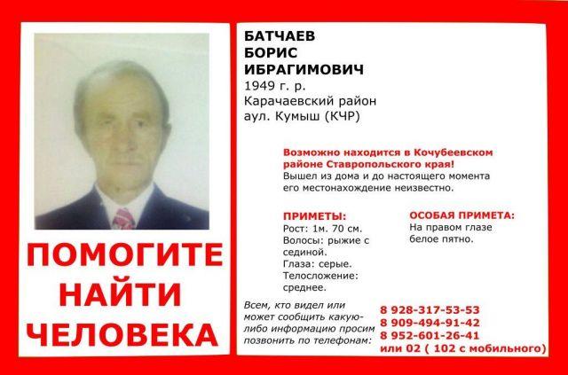 В Ставропольском крае пропал пенсионер