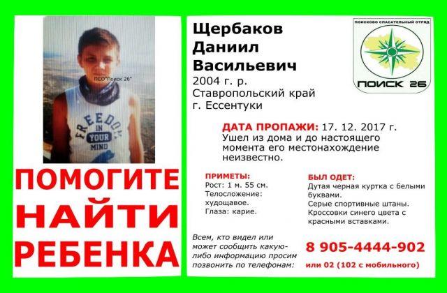 В Ставропольском крае ищут 13-летнего школьника