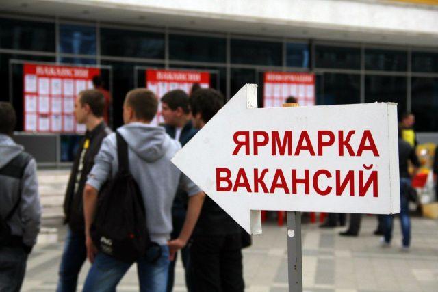 В Ставропольском крае впервые пройдёт Единая ярмарка вакансий