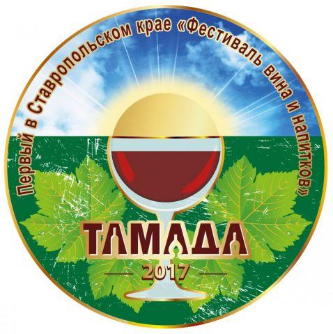 2 сентября в Ставрополе состоится фестиваль вина «Тамада-2017»