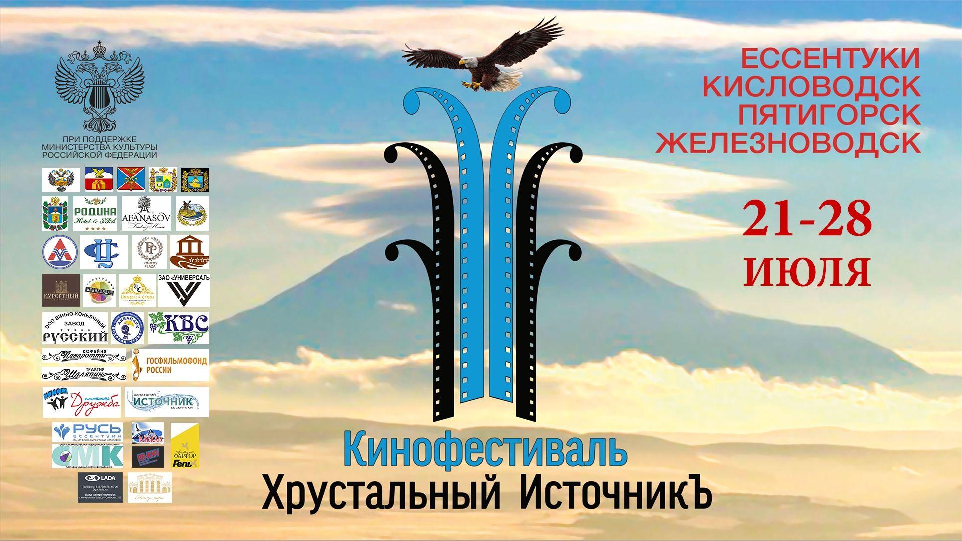 Первый фестиваль популярных киножанров «Хрустальный ИсточникЪ» пройдёт на Ставрополье