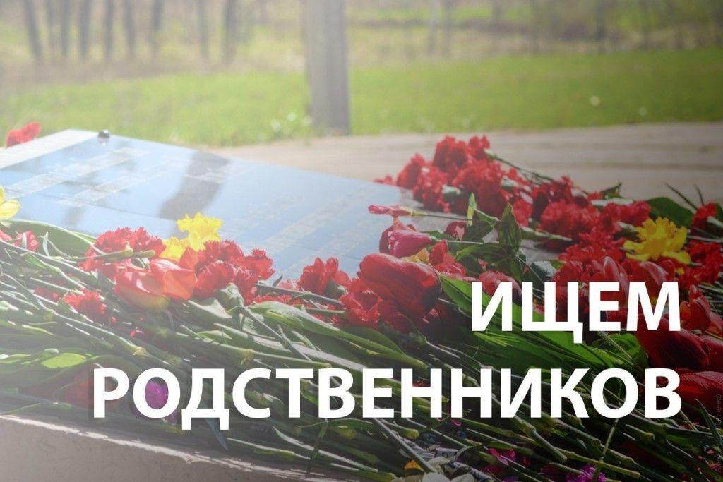 Ставропольские поисковики разыскивают родственников солдата