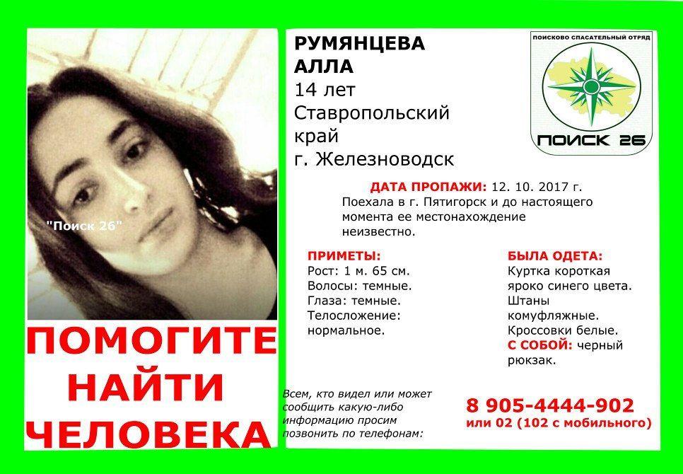 НаСтаврополье ищут 14-летнюю девочку