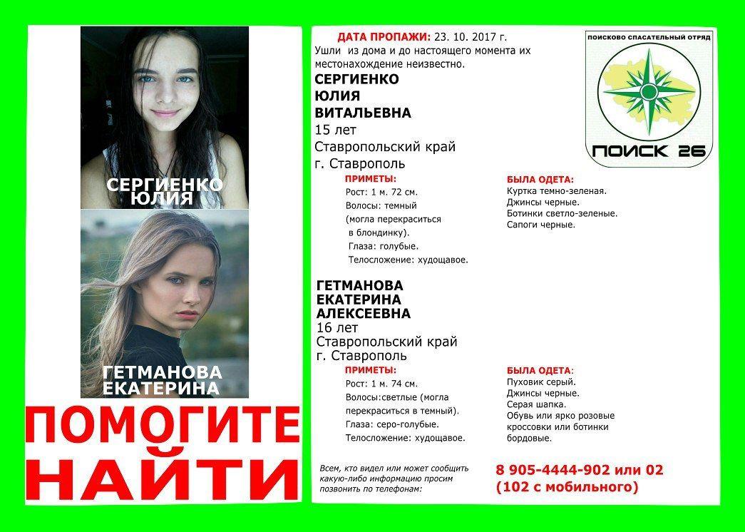ВСтаврополе пропали две девушки 15 и16 лет