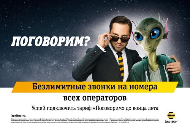 Жители Ставрополья в салонах «Билайн» смогут подключить предложение «Поговорим» с безлимитными звонками