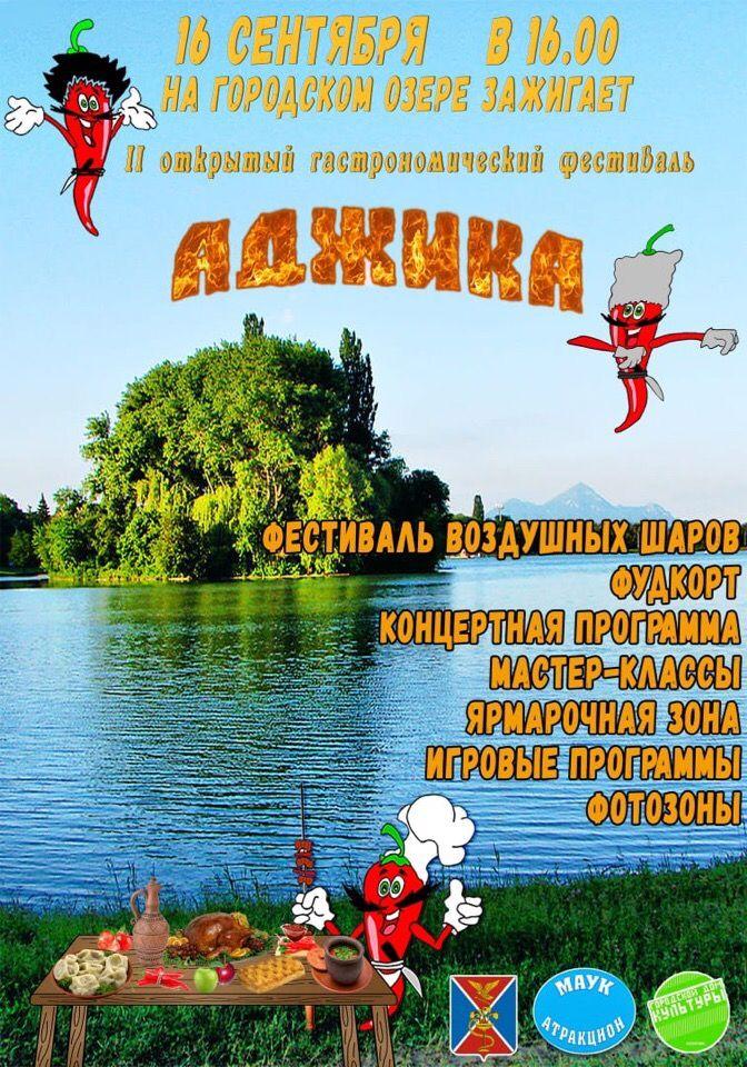 Гастрономический фестиваль «Аджика» открывается в Ессентуках 16 сентября