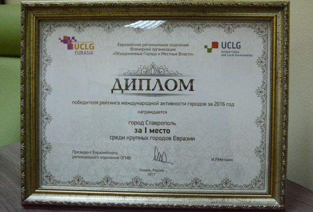 Ставрополь занял первое место в рейтинге международной активности среди крупных городов