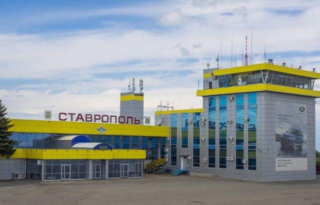 Минимущества опровергло информацию о продаже аэропорта Ставрополя российскому бизнесмену