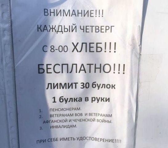 В одном из магазинов Ставрополя раздают бесплатный хлеб