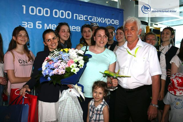 Миллионного пассажира встретили в аэропорту Минеральных Вод