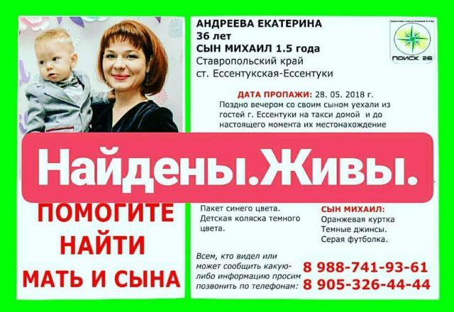 На Ставрополье нашли пропавшую мать с маленьким сыном