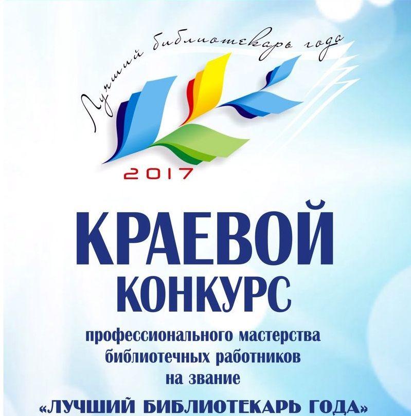 Лучшего библиотекаря края выберут на Ставрополье