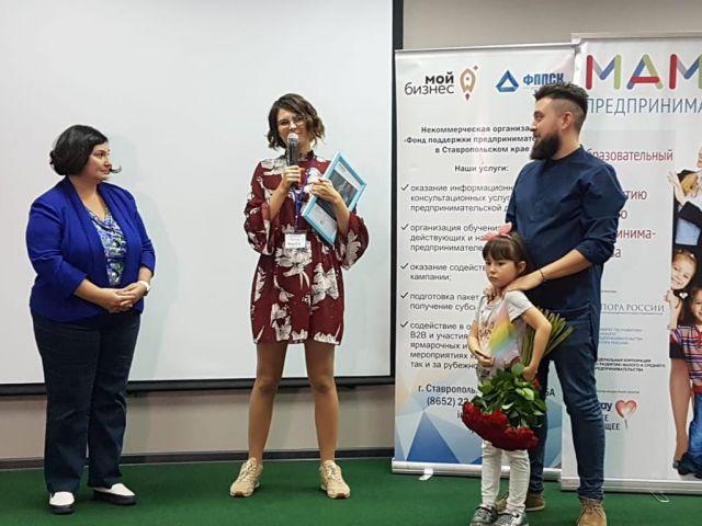 Жительница Ставрополья выиграла 100 тысяч рублей в конкурсе «Мама-предприниматель»