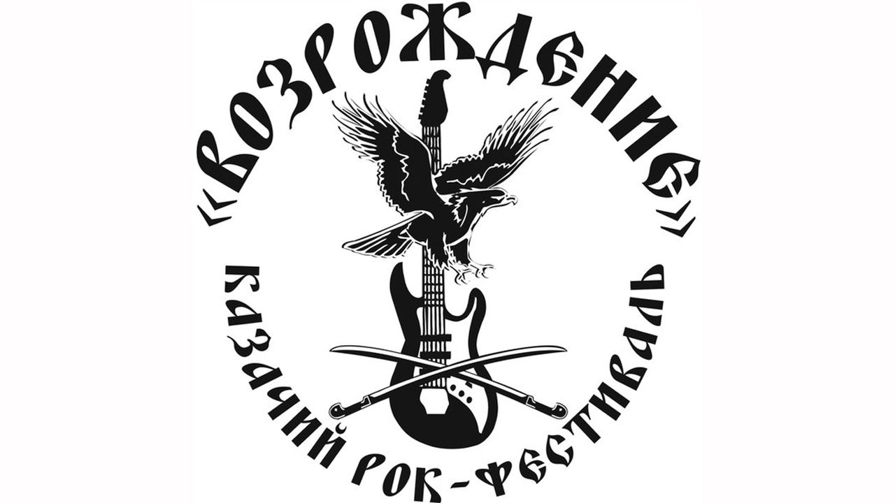 Рок-группы представят казачьи песни вобработке нафестивале «Возрождение» вСтаврополе