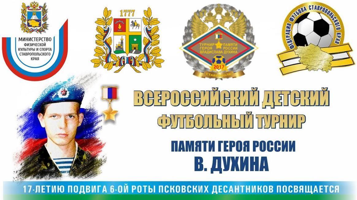 Футбольный турнир памяти Владислава Духина стартовал вСтаврополе