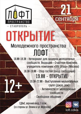 В Ставрополе 21 сентября откроется новое молодёжное пространство «Лофт»
