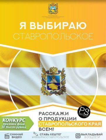 В социальной сети «Инстаграм» стартовал конкурс «Я выбираю ставропольское»