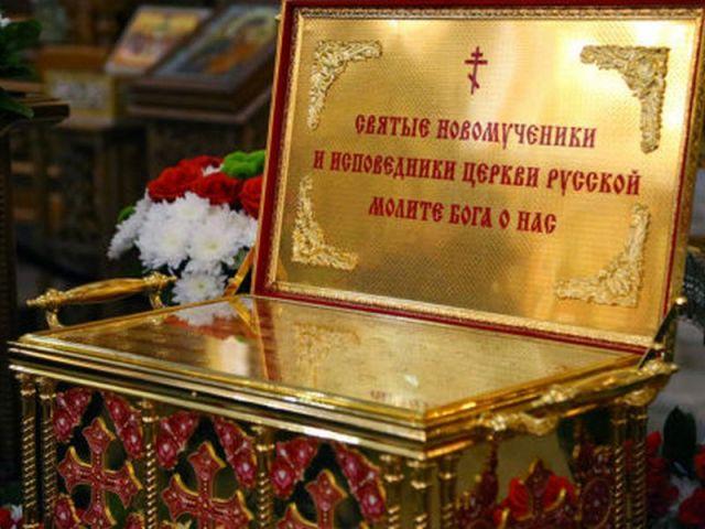 К 100-летию революции на Ставрополье прибудут мощи новомучеников