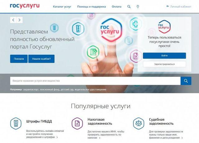 На «Госуслугах» зарегистрированы более 70% жителей Ставропольского края