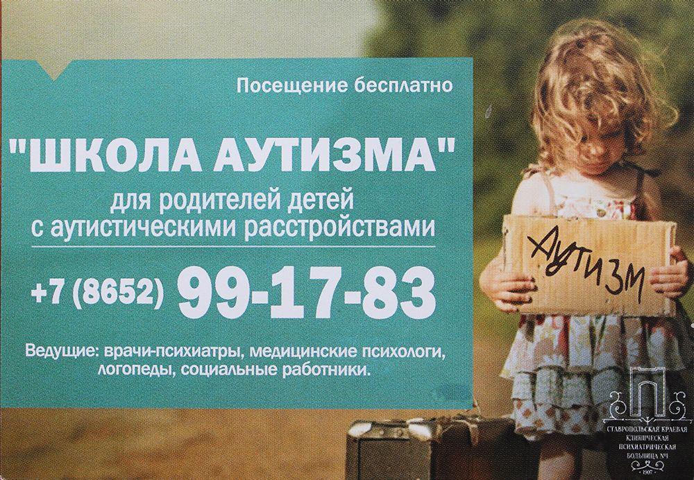 В Ставропольской психиатрической больнице № 1 пройдёт Школа аутизма для родителей