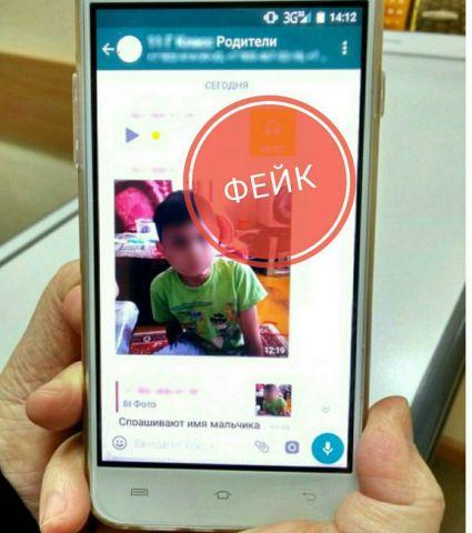 Очередной фейк о пропаже ребёнка распространяют жители Ставрополя