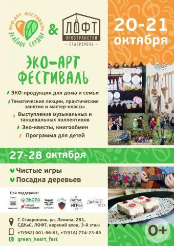 В Ставрополе пройдёт масштабный эко-арт-фестиваль «Зелёное Сердце»