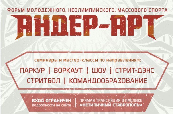 НаСтаврополье пройдет Всероссийский форум молодежного неолимпийского массового спорта