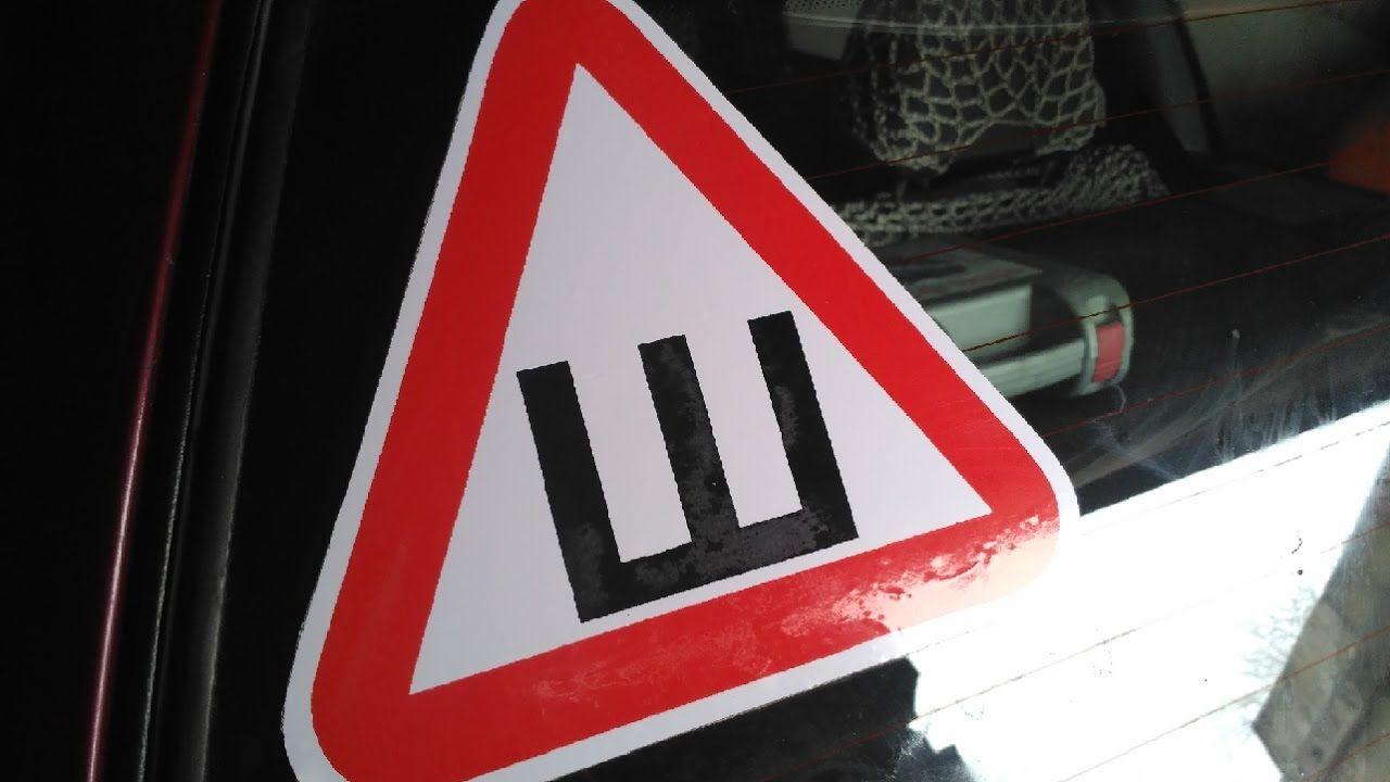 Сдекабря водителей будут облагать штрафом заотсутствие наклейки «Ш»