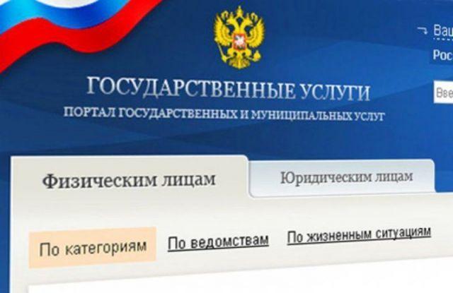 На портале государственных услуг зарегистрировались уже 140 тысяч жителей Ставрополя