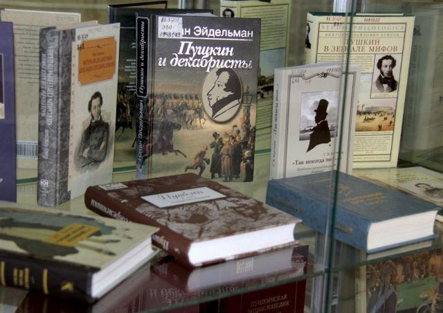 В Лермонтовке открылась выставка, посвящённая Александру Пушкину