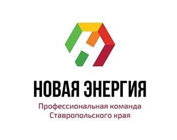 На Ставрополье подвели итоги второго этапа проекта «Новая энергия»
