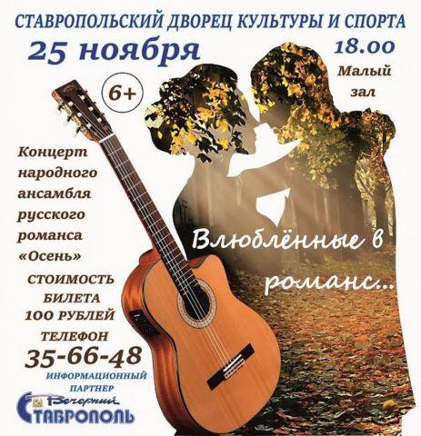 В Ставрополе состоитсяконцертная программа «Влюблённые в романс…»