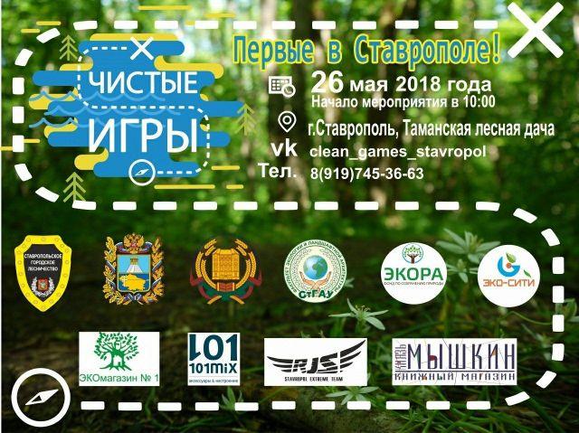 Эко-квест «Чистые игры» впервые пройдёт в Ставрополе