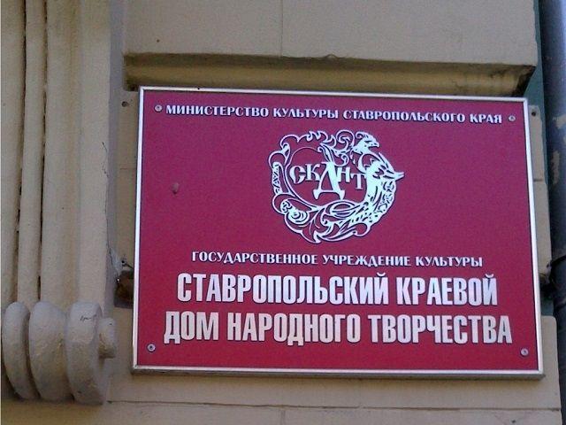 Выставка «Родники народного творчества» открылась вСтаврополе