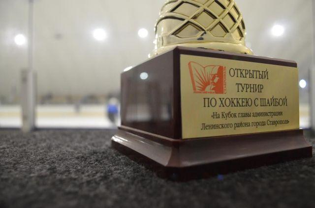 В Ставрополе состоялся турнир по хоккею на кубок главы администрации Ленинского района