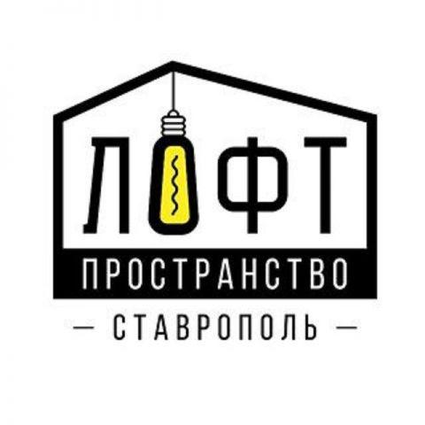 Косплееры Ставрополя впервые устроят фестиваль Stav Comic Fest