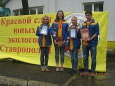 В Пятигорске прошел слет юных экологов края «Школа лесной экологии»
