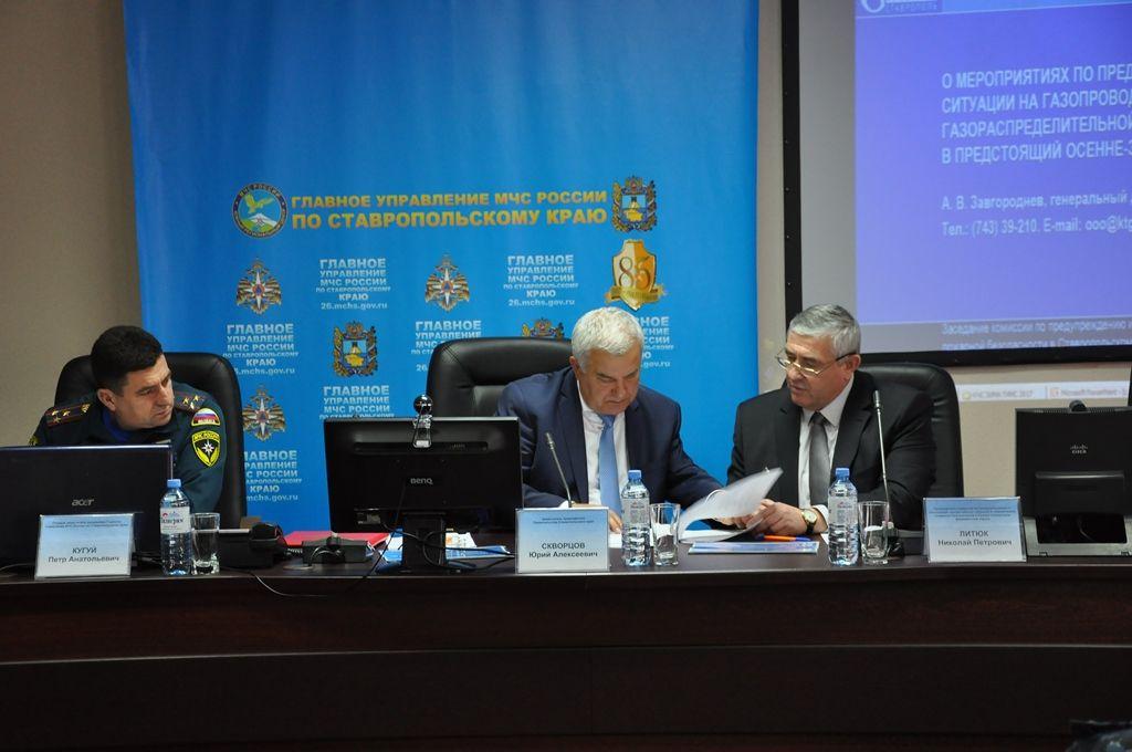На Ставрополье прошло очередное заседание комиссии по ЧС