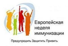 Роспотребнадзор призывает ставропольцев поддержать неделю иммунизации