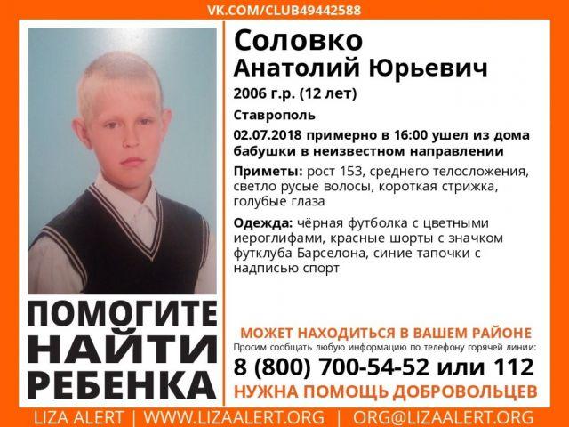 В Ставрополе 12-летний мальчик вышел из дома и пропал