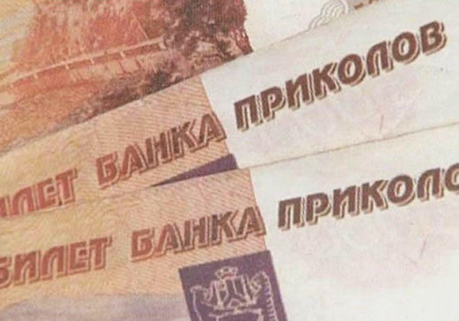 Жительница Ставрополья тайком подменивала знакомой деньги накупюры банка приколов