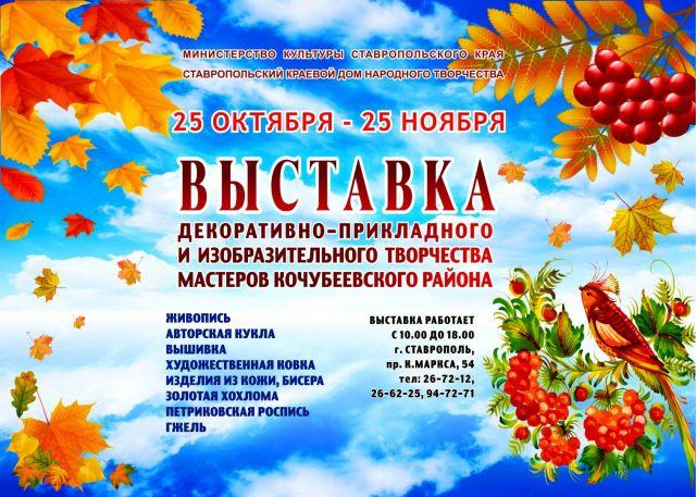 В Ставрополе пройдёт выставка мастеров декоративно-прикладного творчества из Кочубеевского района