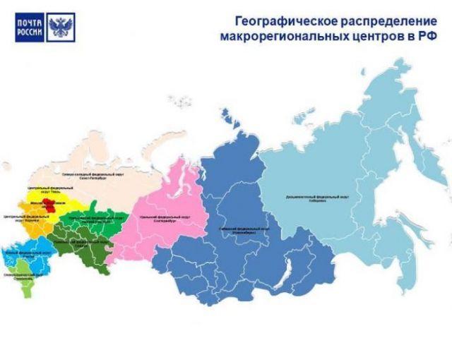 Почта России переходит на макрорегиональную структуру управления