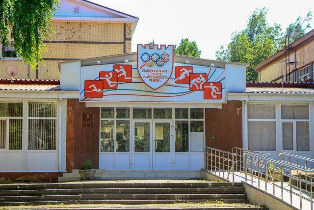 Минспорта РФ поддержало строительство новых спортивных объектов на Ставрополье