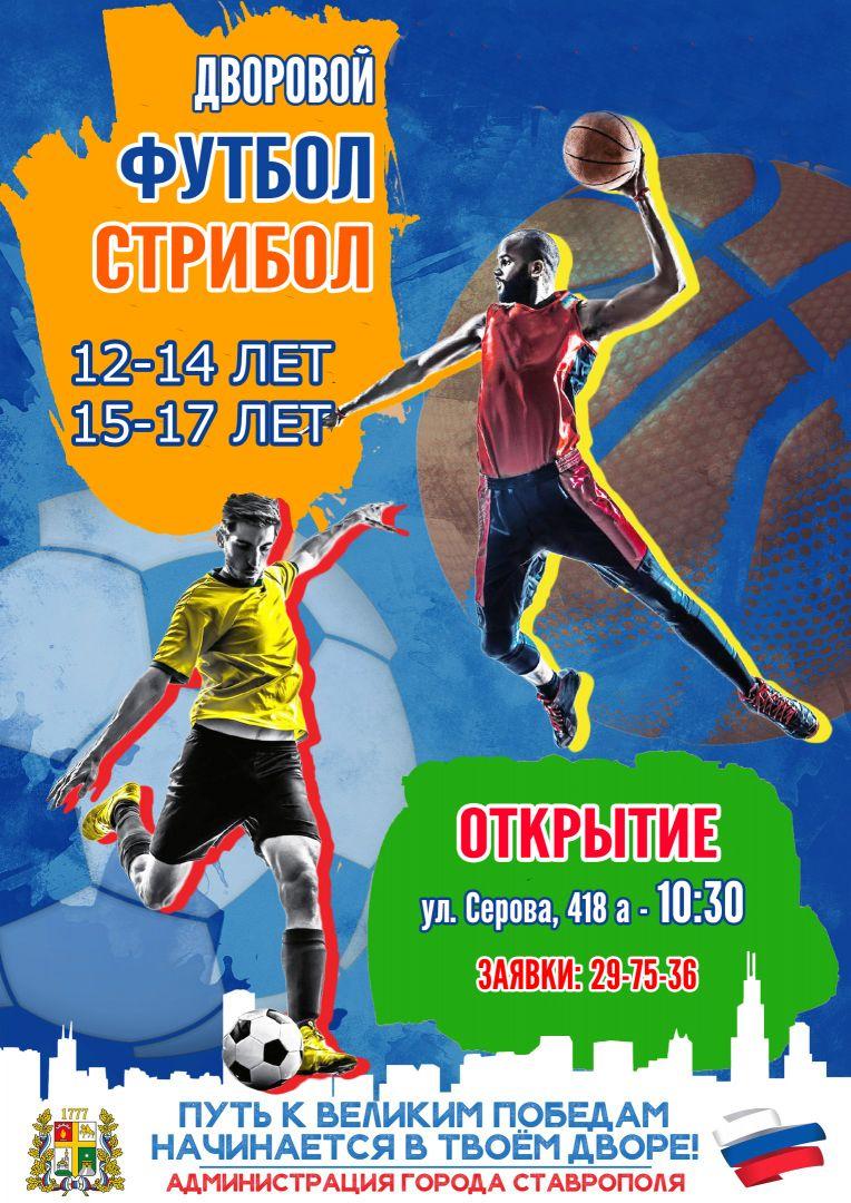 В Ставрополе стартует физкультурно-спортивный проект «Спорт в каждый двор»