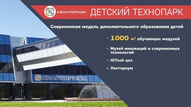 «Кванториум Ставрополь» начал предварительный набор детей на занятия