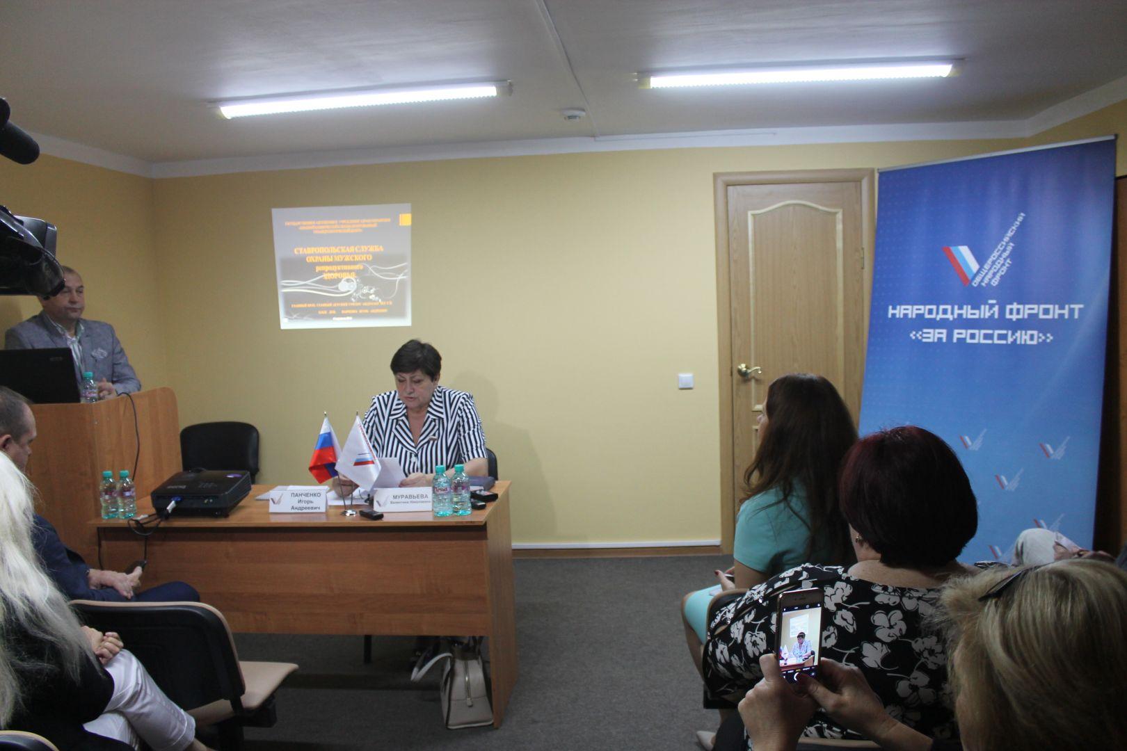 Ставропольские эксперты ОНФ разрабатывают предложения в национальную программу по сохранению мужского здоровья