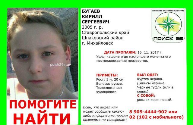 На Ставрополье пропал 12-летний мальчик