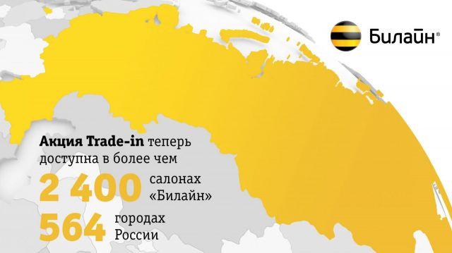 Жители Ставрополья могут воспользоваться программой трейд-ин от «Билайн»