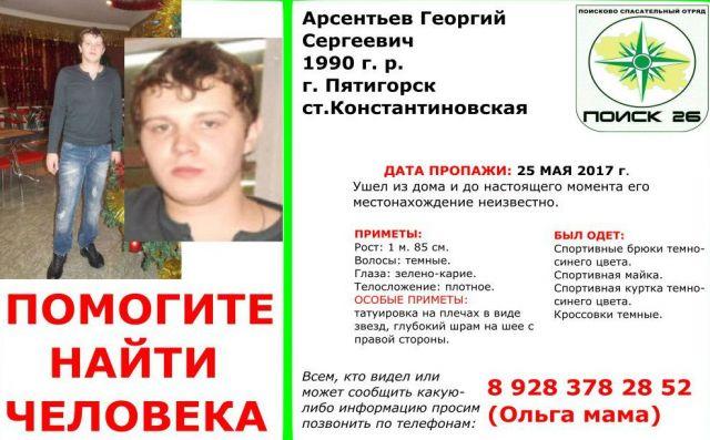 В Ставропольском крае разыскивается пропавший в мае этого года молодой человек